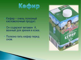 Кефир – очень полезный кисломолочный продукт. Он содержит витамин А, важный