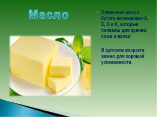 Сливочное масло богато витаминами А, Е, D и К, которые полезны для зрения, ко