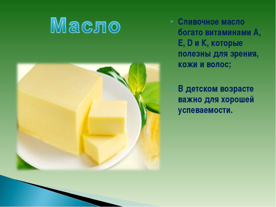 Сливочное масло богато витаминами А, Е, D и К, которые полезны для зрения, ко...