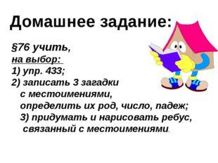Домашнее задание: §76 учить, на выбор: упр. 433; записать 3 загадки с местоим