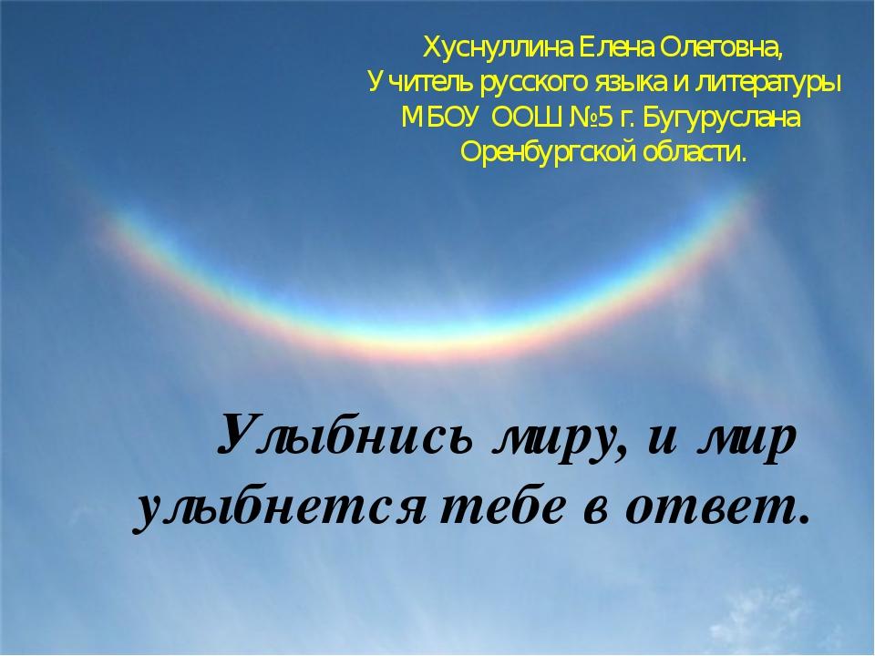 Улыбнись миру, и мир улыбнется тебе в ответ. Хуснуллина Елена Олеговна, Учите...