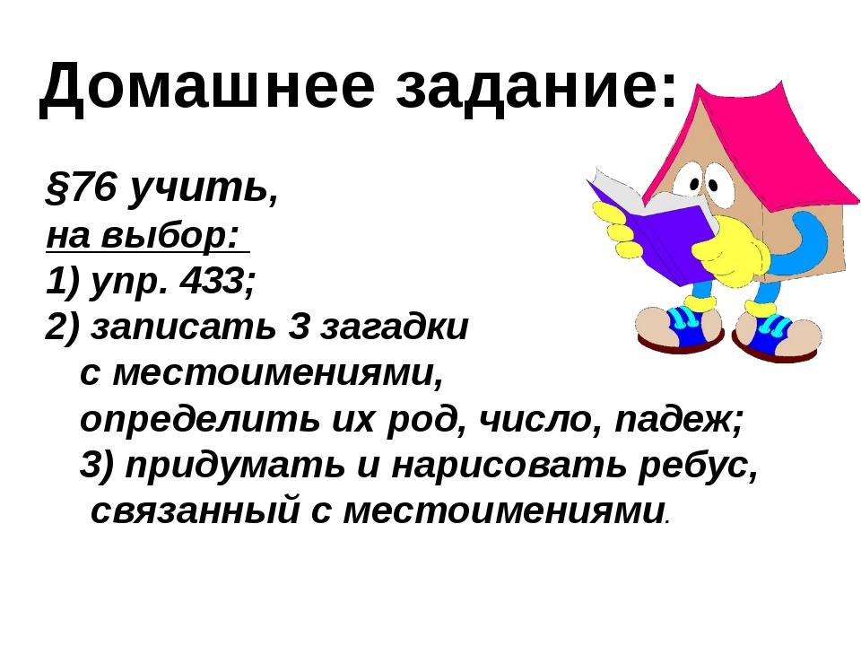 Домашнее задание: §76 учить, на выбор: упр. 433; записать 3 загадки с местоим...
