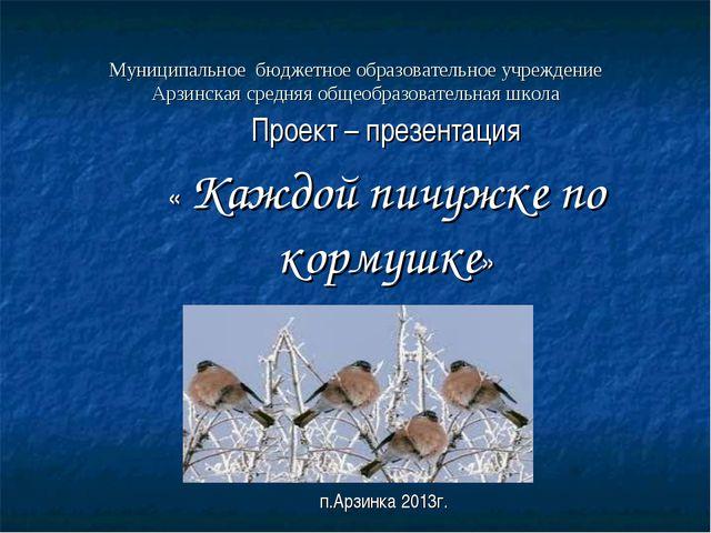 Муниципальное бюджетное образовательное учреждение Арзинская средняя общеобр...