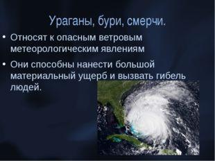 Ураганы, бури, смерчи. Относят к опасным ветровым метеорологическим явлениям