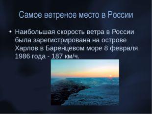 Самое ветреное место в России Наибольшая скорость ветра в России была зарегис