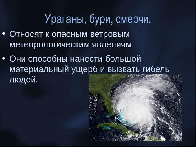 Ураганы, бури, смерчи. Относят к опасным ветровым метеорологическим явлениям...