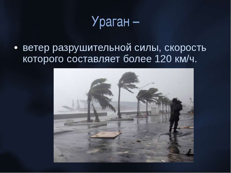 Ураган – ветер разрушительной силы, скорость которого составляет более 120 км...