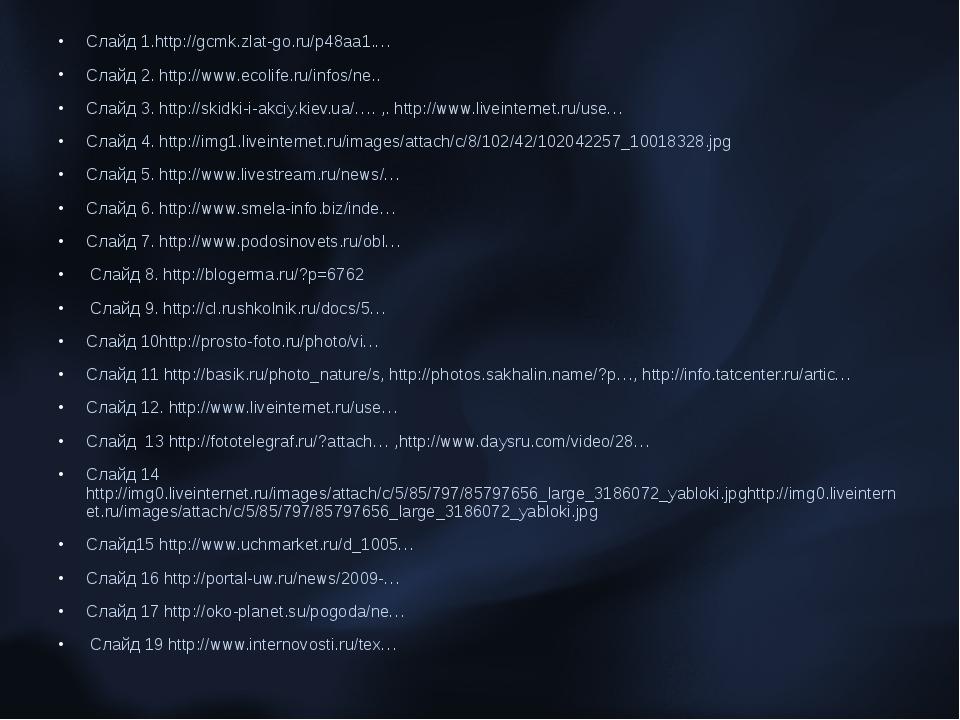 Слайд 1.http://gcmk.zlat-go.ru/p48aa1.… Слайд 2. http://www.ecolife.ru/infos/...