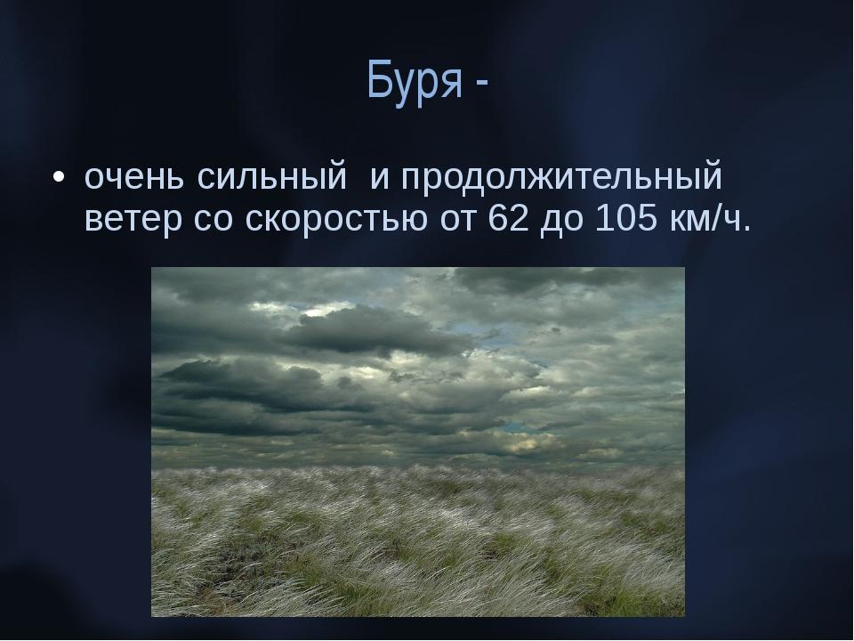 Буря - очень сильный и продолжительный ветер со скоростью от 62 до 105 км/ч.