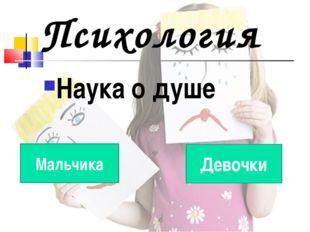 Психология Наука о душе Мальчика Девочки