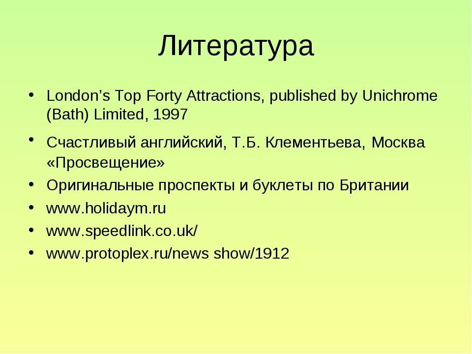 Литература London's Top Forty Attractions, published by Unichrome (Bath) Limi...