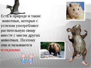 Есть в природе и такие животные, которые с успехом употребляют растительную п