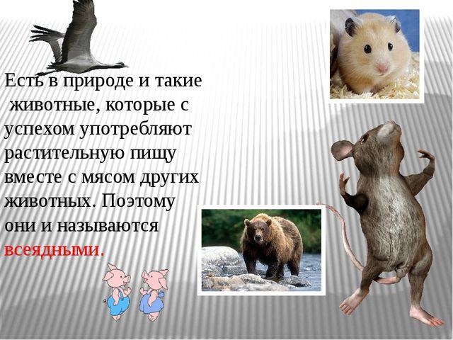 Есть в природе и такие животные, которые с успехом употребляют растительную п...