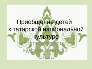 Приобщение детей к татарской национальной культуре посредством художественног