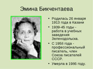 Эмина Бикчентаева Родилась 26 января 1913 года в Казани 1939-45 годы - работа
