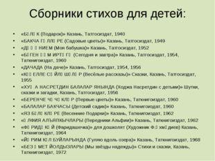 Сборники стихов для детей: «БҮЛӘК (Подарок)» Казань, Татгосиздат, 1940 «БАКЧА