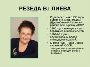 РЕЗЕДА ВӘЛИЕВА Родилась 1 мая 1930 года в деревне ДҮШӘМБИКӘ (Душембеково) Киг