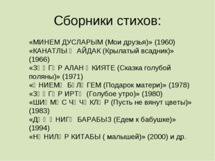 Сборники стихов: «МИНЕМ ДУСЛАРЫМ (Мои друзья)» (1960) «КАНАТЛЫ ҖАЙДАК (Крылат