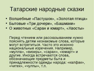 Татарские народные сказки Волшебные «Пастушок», «Золотая птица» Бытовые «Три