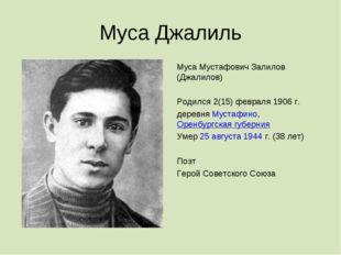 Муса Джалиль Муса Мустафович Залилов (Джалилов) Родился 2(15) февраля 1906 г.