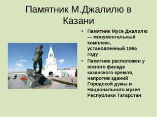 Памятник М.Джалилю в Казани Памятник Мусе Джалилю — монументальный комплекс,
