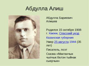 Абдулла Алиш Абдулла Бариевич Алишев Родился 15 октября 1908 г. Каюки,Спасск