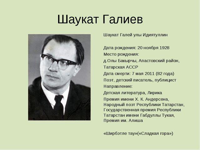 Шаукат Галиев Шаукат Галей улы Идиятуллин  Дата рождения: 20 ноября 1928 Мес...