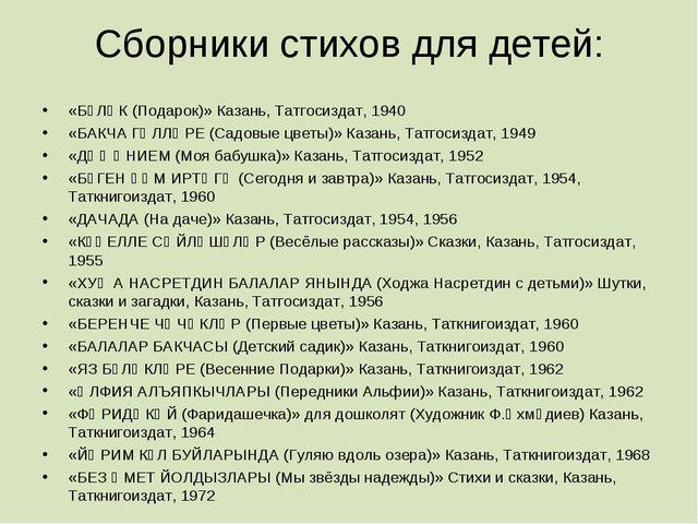 Сборники стихов для детей: «БҮЛӘК (Подарок)» Казань, Татгосиздат, 1940 «БАКЧА...
