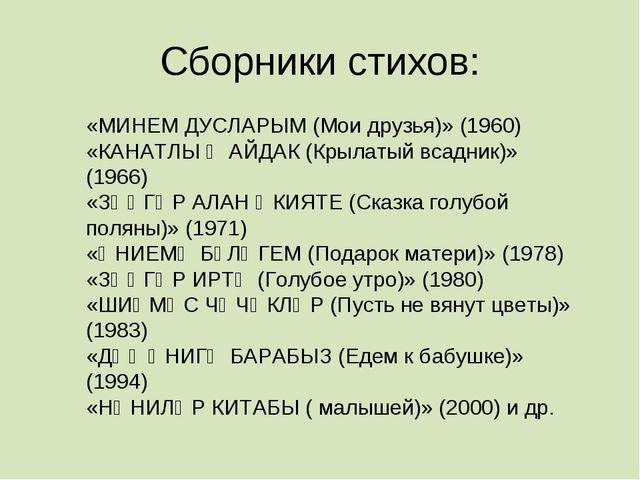 Сборники стихов: «МИНЕМ ДУСЛАРЫМ (Мои друзья)» (1960) «КАНАТЛЫ ҖАЙДАК (Крылат...