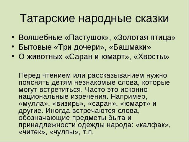 Татарские народные сказки Волшебные «Пастушок», «Золотая птица» Бытовые «Три...