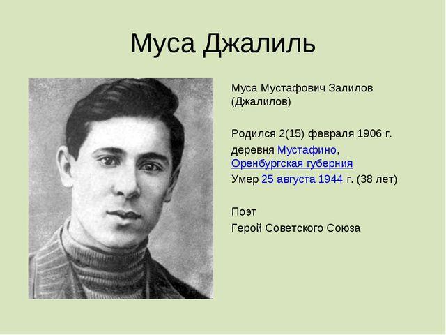 Муса Джалиль Муса Мустафович Залилов (Джалилов) Родился 2(15) февраля 1906 г....