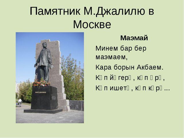 Памятник М.Джалилю в Москве Маэмай Минем бар бер маэмаем, Кара борын Акбаем....