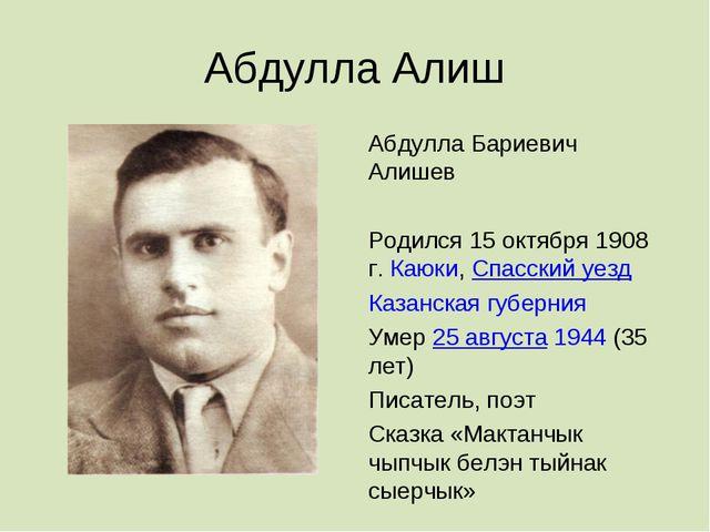 Абдулла Алиш Абдулла Бариевич Алишев Родился 15 октября 1908 г. Каюки,Спасск...