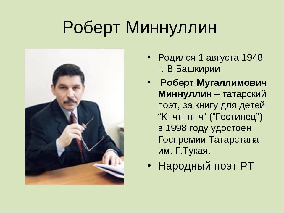 Роберт Миннуллин Родился 1 августа 1948 г. В Башкирии Роберт Мугаллимович Мин...