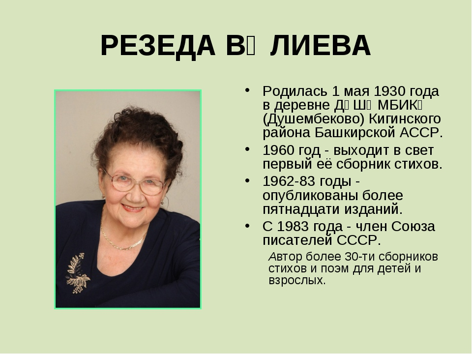 РЕЗЕДА ВӘЛИЕВА Родилась 1 мая 1930 года в деревне ДҮШӘМБИКӘ (Душембеково) Киг...