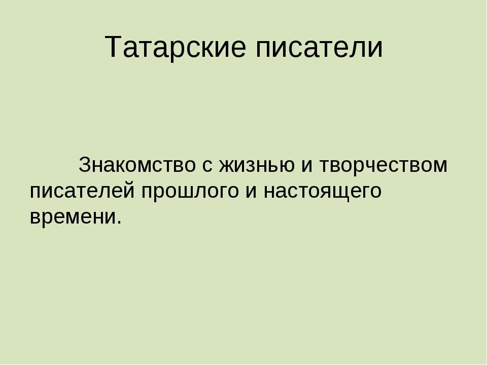 Татарские писатели Знакомство с жизнью и творчеством писателей прошлого и на...