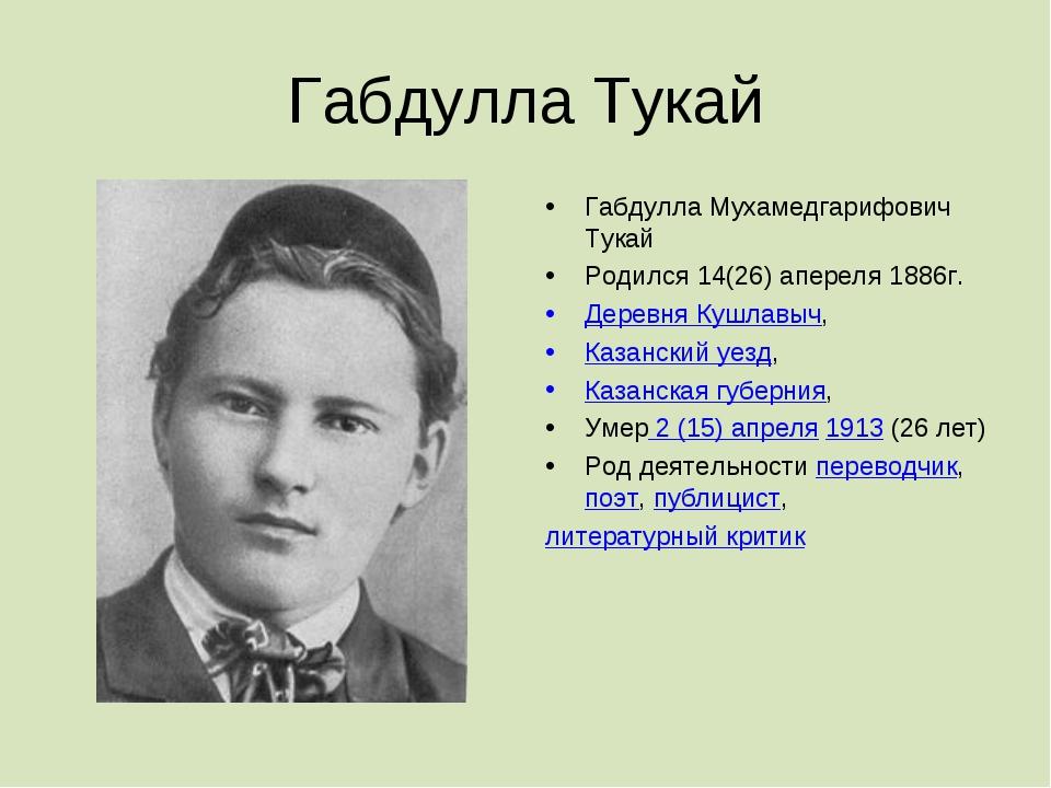 Габдулла Тукай Габдулла Мухамедгарифович Тукай Родился 14(26) апереля 1886г....