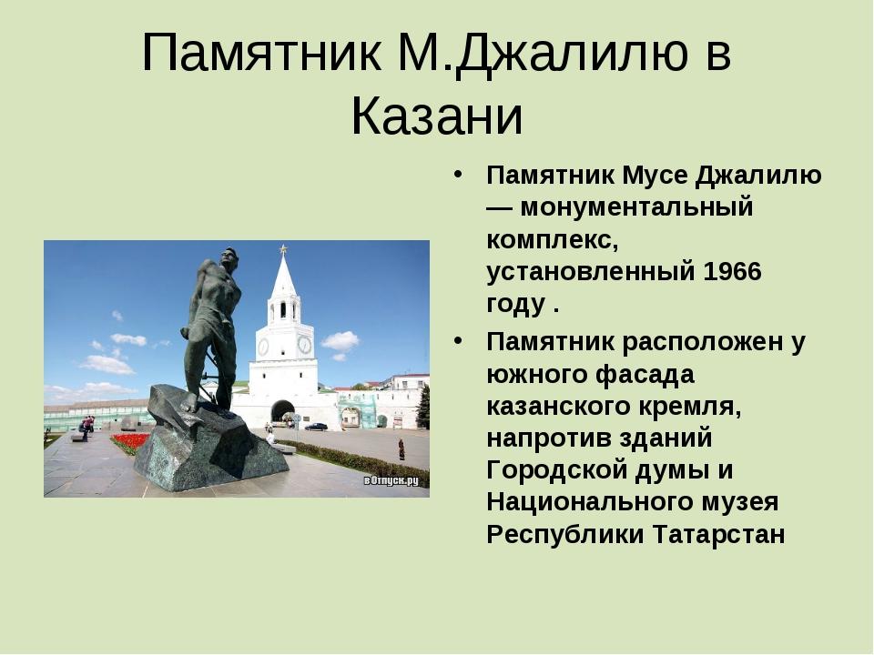 Памятник М.Джалилю в Казани Памятник Мусе Джалилю — монументальный комплекс,...