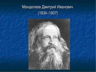 Менделеев Дмитрий Иванович (1834–1907)