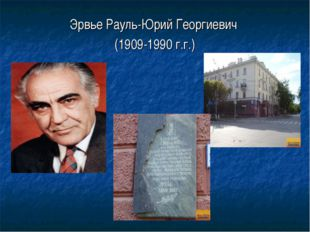 Эрвье Рауль-Юрий Георгиевич (1909-1990 г.г.)