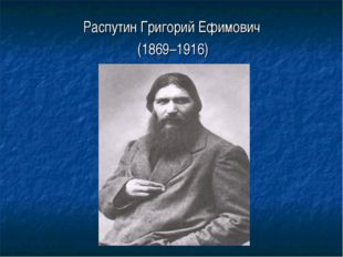 Распутин Григорий Ефимович (1869–1916)