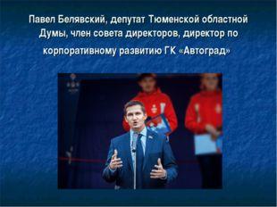 Павел Белявский, депутат Тюменской областной Думы, член совета директоров,ди