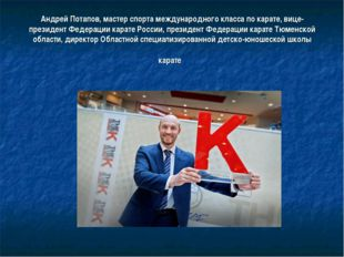 Андрей Потапов, мастер спорта международного класса по карате, вице-президент