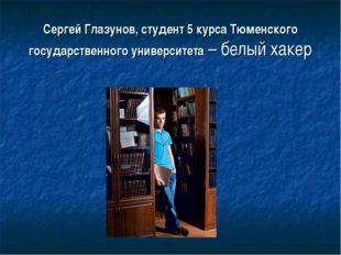 Сергей Глазунов,студент 5 курса Тюменского государственного университета – б