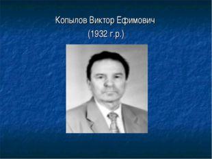 Копылов Виктор Ефимович (1932 г.р.)
