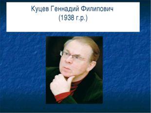 Куцев Геннадий Филипович (1938 г.р.)