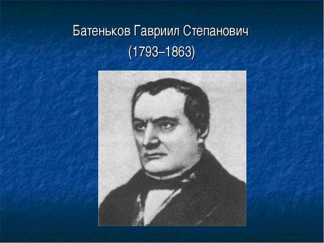 Батеньков Гавриил Степанович (1793–1863)