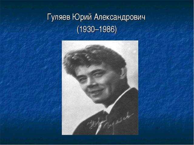 Гуляев Юрий Александрович (1930–1986)