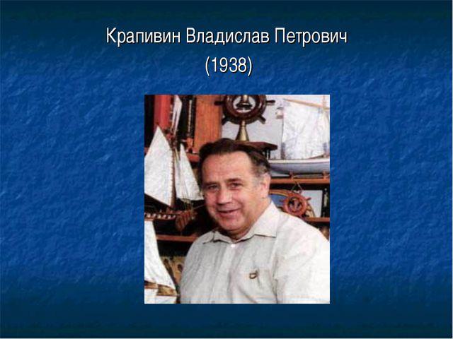 Крапивин Владислав Петрович (1938)
