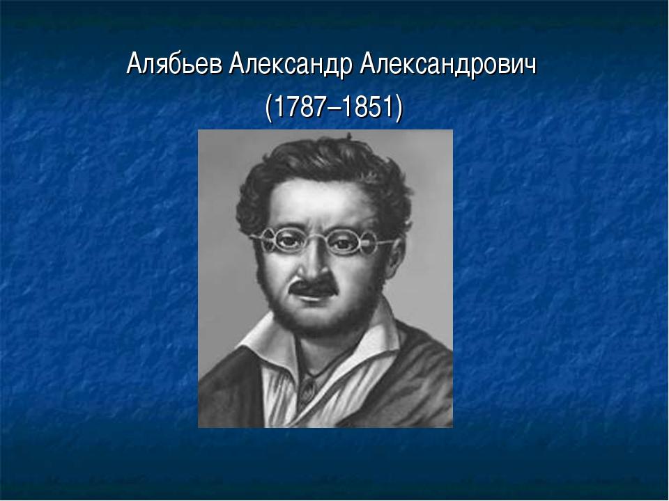 Алябьев Александр Александрович (1787–1851)